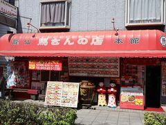 交差点の右 その近くに 龍仙 馬(マー)さんの店本館