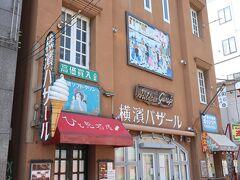 ひときわ目を引くレトロな建物 横濱バザールは関帝廟の前にあります
