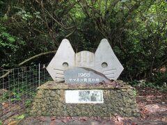 西表島最南端。 イリオモテヤマネコ発見の碑の前に車を停めて