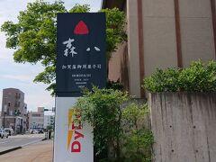 金沢城を通って目指した所は、ここ!