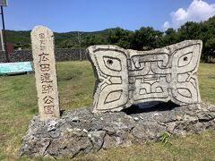 国史跡  広田遺跡公園