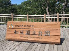 9時から知床五湖のトレッキングツアーを予約していました。 ツアー参加者10名と説明を受けて、知床国立公園へ。 中に入るのはけっこう厳しいルールがあります。 ・甘い飲み物、食べ物は一切持ち込み禁止 ・匂いが出るものも禁止 あととにかく虫が多いので虫よけスプレーは必須!!!!