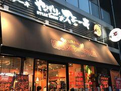 蒲田前泊から始まる今回の旅。 晩御飯は、沖縄で人気のやっぱりステーキに行ってみました!