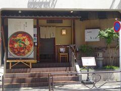 昼食を戴いた鶏料理「鳥つね湯島天神店」