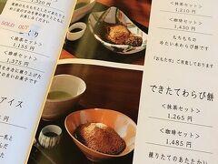 境町の紫野和久傳カフェで休憩。 ずっと気になっていたので今回いけてよかった。