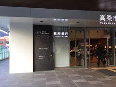 17時過ぎてから備中松山城なんて行けませんので、どうしようかと思ってたら、TSUTAYA図書館があるじゃないですか  視察だと思って入ってみます(また「自主視察」。。。)