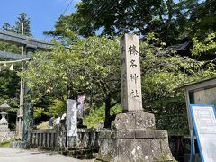 食後は行きたかった榛名神社。