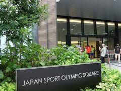 日本オリンピックミュージアムがこの中にあります。  オリンピックの歴史や意義を広く知ってもらうために作られました。 ですがオリンピック期間中は閉館します。  ってなんなのよw もう、ほとんどギャグw 全く意味わからないですねw 個人的には、結構ウケましたけどねw