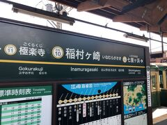 稲村ヶ崎駅で下車。江ノ電はこの先、鎌倉に向けて北上します。