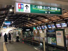 旅の起点は江ノ電の藤沢駅  自宅にて昼食を済ませ、セーリング観戦だけのために、現地へ直行しました。