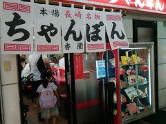 長崎空港からバスに乗って、佐世保駅で下車 1時間半弱かかりました。 駅高架下の香蘭へ!ミシュラン受賞のお店らしい~わくわく
