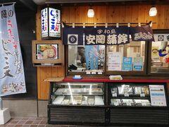 通常の路面電車で松山駅に移動し、改札横の岡安蒲鉾でおやつ購入
