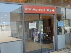 東日本大震災津波伝承館