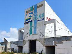 旧 道の駅高田松原 タピック45