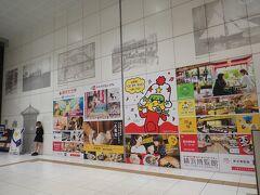 元町・中華街駅です。