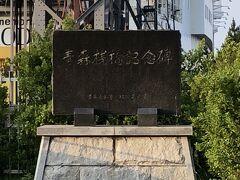 青森桟橋記念碑。