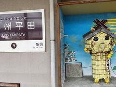 雲州平田駅に着きました。一式飾りの島根のキャラクター、しまねっこがホームでお出迎え。