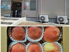 12:30 忍野村から1時間強 昨年も購入した「JAふえふき一宮フルーツ直売所」 アウトレットの桃を1箱(6個入り)購入 6個で1,100yenならとってもお得♪ どれも甘くて美味しかった~(о´v`о)