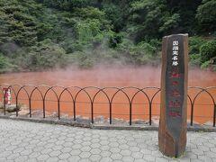 鉄輪温泉からバスに乗って移動します。 国指定名勝 血の池地獄