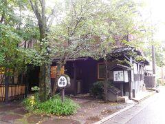 駅から徒歩約15分で築96年(1925 年建造)の木造家屋を利用したくつろぎの温泉宿「由府両築」に到着しました。