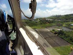 集落の北側にヘリポートがあります。 そこにヘリコプターが着陸します。