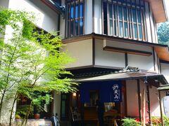 貴船 水源の森 天山 https://www.instagram.com/kibune_tenzan/  ランチ場所「天山」 貴船神社よりもかなり手前にあるので、ここまでまた戻って来た(苦笑)インスタのメッセージから予約。
