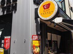 最近シンガポール熱が上がっているので、肉骨茶をいただける 新加坡肉骨茶さんにランチでお邪魔しました