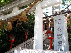ちょっと足を延ばして、商店街から大きな通りを挟んだ先にある十番稲荷神社にお参りします
