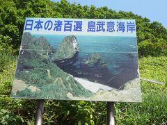 トンネルをくぐって「島武意海岸」に行きます。左側の積丹岬への道は熊が出たとかで通行止めでした。