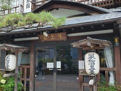 最上屋です 日本秘湯を守る会会員の提灯が建物を引き立てています