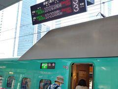 時間があるので 飯田橋駅から電車移動で 東京に着きます 会社にお土産を買っても 時間が余るので 待合室に 入りました 普段いっぱいで座れない待合室も 余裕で座れました  実母と一緒だったので 昨日の結婚式の 夫の貸衣裳が 女性陣の購入した衣装よりも 単価がずっと高かったと 愚痴ると 一生に1回なんだから いいんじゃない とたしなめられました おっしゃる通りかもっと思い それ以上黙りましたが、、、、  10:04 珍しく仙台行きのはやぶさに乗り込みます