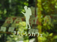 きんじろうカフェ  コーヒーや和スイーツ、 二宮金次郎ゆかりの「呉汁」が 食べられるそう。  二宮金次郎といえば~の お馴染みのシルエットがお店のロゴに。