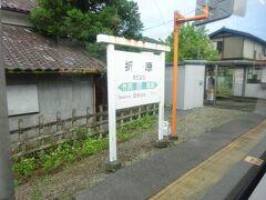 折原駅。この駅は昔から棒線ホーム。 小川町-寄居間は1閉塞区間になってしまった。 合理化しすぎ。