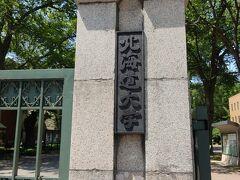 暑い中歩いて 北海道大学へ