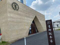 ホテルチェックアウト後は名古屋ういろうの青柳総本家でお土産  大須の本店に行きたかったけど、駐車場で右往左往したくなかったので、守山直営店へ。 空いていてよかった。