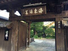 春日局像の奥に、立派な木造の門が見えました。 春日局の菩提寺、麟祥院です。