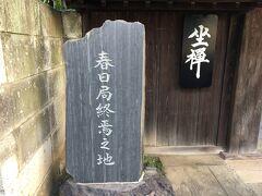 春日局のお墓もありました。