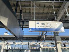 7時過ぎに岡山に到着です。