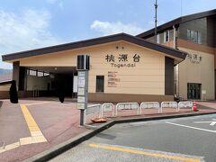 神奈川・元箱根『桃源台』  初夏に行った箱根旅行2日目。  『箱根・芦ノ湖 はなをり』でチェックアウト後、 歩いて約3分の『桃源台』へ移動しました。  こちらから、箱根ロープウェイ、箱根海賊船、箱根登山バス、 小田急箱根高速バスなどが出ています。 私たちは箱根フリーパスを活用するために、桃源台港から 元箱根港や箱根町港へ行く箱根海賊船に乗船します。 その後は箱根ロープウェイも利用します。 1泊2日で色々な乗り物に乗りまくったので、結果的に 箱根フリーパスの方が断然お得でした。  ここまでのブログはこちら↓  <2020年6月『御殿場プレミアム・アウトレット』に新エリア 「ヒルサイド」が誕生!約90店舗が増えサマーセールで80%オフも!! マカロン【ラデュレ】【田むら 銀かつ亭】【エッグスンシングス】 複合商業施設『ミナカ小田原』ホテル『天成園 小田原駅 別館』足湯♪ 箱根フリーパス★小田急ロマンスカーGSE(70000形)の展望席>  https://4travel.jp/travelogue/11694945  <元箱根・桃源台で人気急上昇ホテル!映えな水盤テラス&足湯がある 『箱根・芦ノ湖 はなをり』宿泊記 ① テラスから芦ノ湖が目の前に見える 「湖畔側スタンダードルーム(ツイン)」>  https://4travel.jp/travelogue/11697869  <『箱根・芦ノ湖 はなをり』宿泊記 ② 【貸切風呂1】【貸切風呂2】 【大浴場】男湯&女湯【露天風呂】ブッフェダイニング【季しかり】 スイーツとバラエティ豊富な篭盛り小鉢が好評のディナーブッフェ♪>  https://4travel.jp/travelogue/11699262  <『箱根・芦ノ湖 はなをり』宿泊記 ③ テラスにてモエシャンで 朝シャン♪ブッフェダイニング【季(とき)しかり】の朝食ブッフェ 箱根フリーパスを活用!『箱根ラリック美術館』、 オリエント急行のカフェ【ル・トラン】でティータイム>  https://4travel.jp/travelogue/11699798