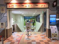 神奈川・元箱根『桃源台』1F  箱根海賊船のりば「桃源台港」はこちらの階段もしくは エレベーターで下におります。  途中の地下1階に【桃源台ビューレストラン】があり、地下2階に 箱根海賊船のりばがあります。