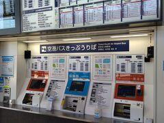 伊丹空港からはリムジンバスで大阪市内に向かいます。