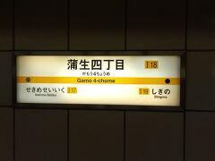 再び、蒲生四丁目駅からOsakaMetro今里筋線に乗ってJR北新地駅に戻ります。