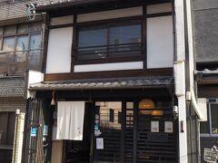 その向かい側に予約をしてある「旬菜 いまり]  小さな京町家を改装したお店です。   京都のおばんざいと季節に合った旬の食材を使用した京料理が人気。  ★旬菜 いまり https://www.kyoto-imari.com/