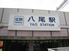 近鉄八尾駅です。スタート地点です。8:47の出発です。