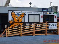 りんかい線の国際展示場駅前には簡易の警視庁移動交番も・・・