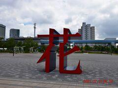シンボルプロムナード公園 花の広場の『花』モニュメント。 https://www.tptc.co.jp/park/01_04/news/detail/1062