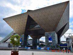 日本最大のコンベンション施設の東京ビッグサイト。