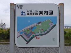 本日一か所目の訪問場所は「道の駅ちくら 潮風王国」です。