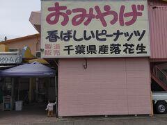 続いて向かったのは「木村ピーナッツ」 こちらは最初の予定には入っていなかったのですが、 前日に旦那がインターネットで調べて「行ってみたい」となり、急きょ訪問することに。 ピーナッツのソフトクリームを食べるために訪問しました。