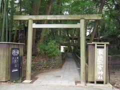 報徳二宮神社へ。 前回もこっちから入ってしまったんだけど、逆なんだよね(;'∀') でもまぁいいっかってことで、入ります。